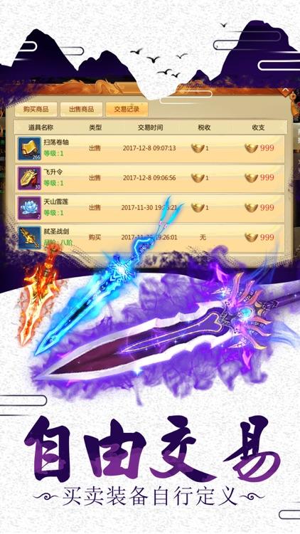 传奇剑侠修仙-仙侠修仙诛仙挂机网游 screenshot-4