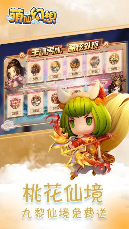 萌仙幻想-首款Q版仙境神话即时战斗手游 screenshot-3