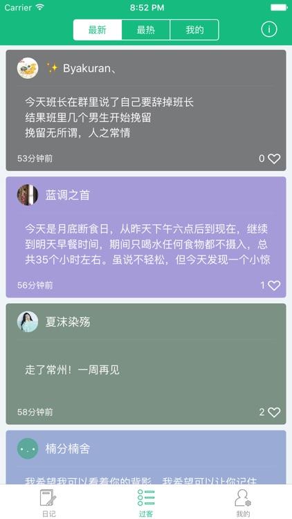 吾记 - 日记本·笔记本·记事本 screenshot-4