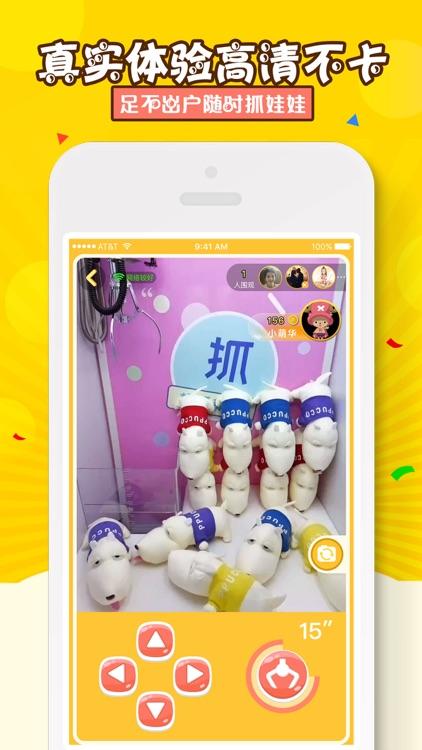 抓娃娃 - 高清手机直播抓娃娃机