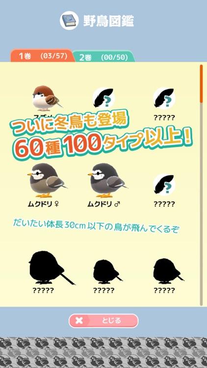 とりおっち2 screenshot-6