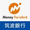 マネーフォワード for 筑波銀行