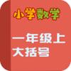 ZHANG YIJIA - 小学教材全解 数学-用大括号表示的实际问题  artwork