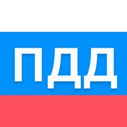 Экзамен ПДД  2017 - билеты ГИБДД РФ бесплатно