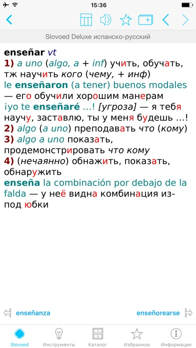 Russian  Spanish Slovoed Deluxe talking dictionary Screenshot 1