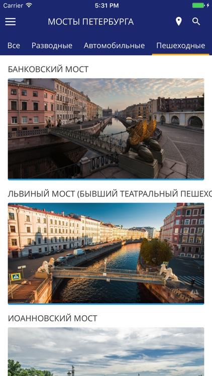 Мосты Петербурга screenshot-3