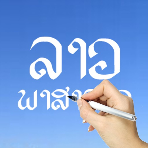 Learn Lao Handwriting !