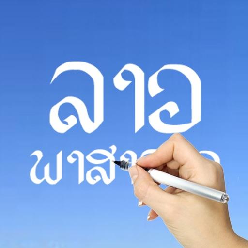 Learn Lao Handwriting ! icon