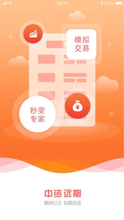 中资远期 screenshot-0