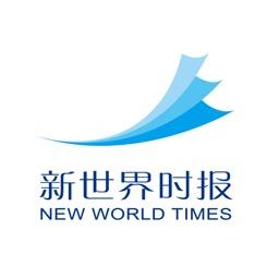 新世界时报