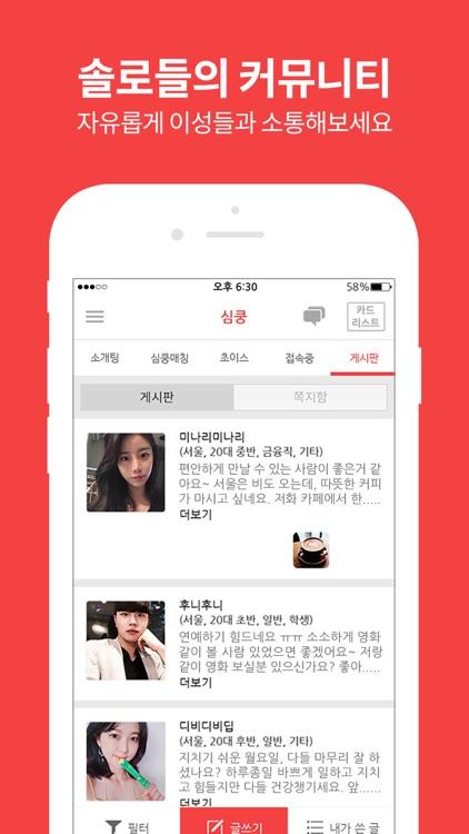 심쿵소개팅 – 1등 소개팅앱, 150만 회원 screenshot-4