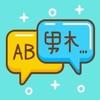 Translator for iPhone