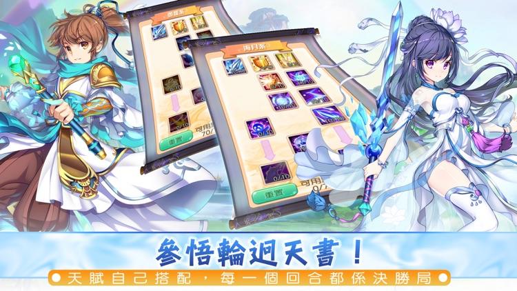 夢幻誅仙-簡淑兒同你準時入席 screenshot-3