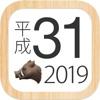 和暦+ Lite - iPhoneアプリ