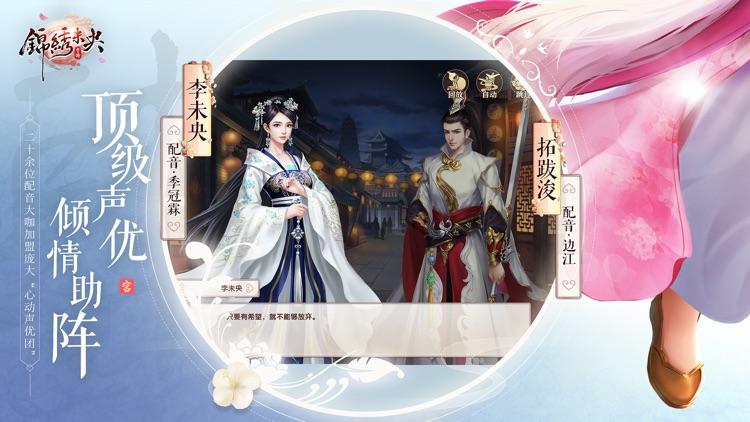 锦绣未央手游 screenshot-3