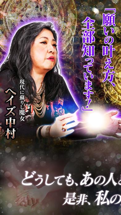 古典魔術占星術 ヘイズ中村占いのおすすめ画像1
