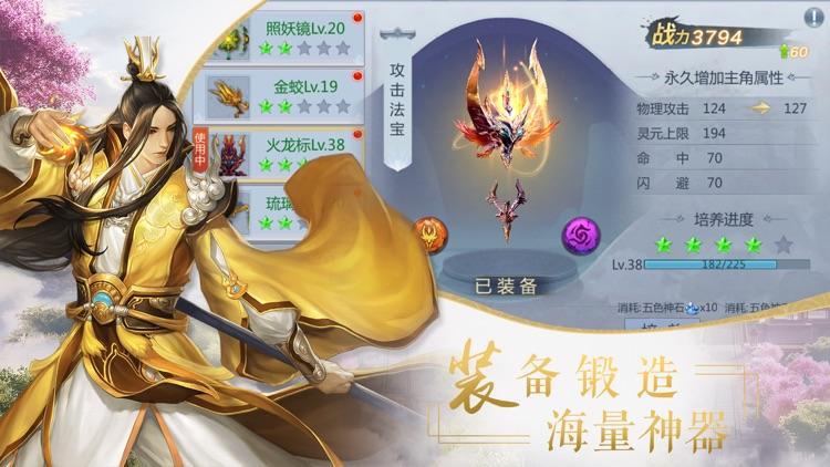 仙剑情缘-3D国风仙侠全民仙恋修仙手游 screenshot-3