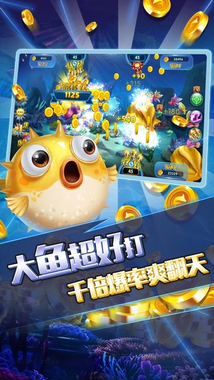 辰龙捕鱼暴力版-畅快捕鱼游戏