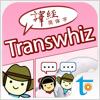 Transwhiz 日中(簡体字)翻訳/辞...