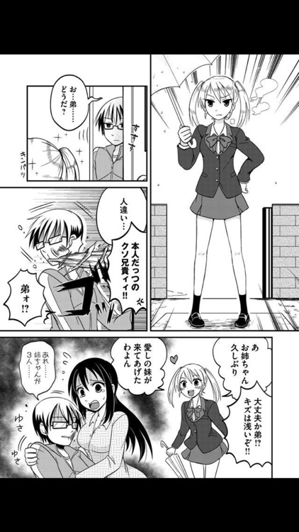 あねちか(漫画) screenshot-4