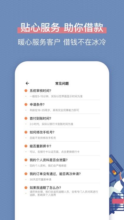 闪现贷-贷款借钱平台 screenshot-4