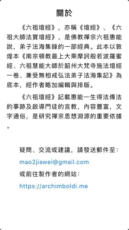 六祖壇經 screenshot-4