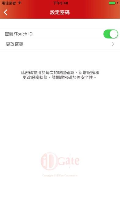 iDenPass屏幕截圖5