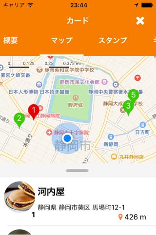 まちぽスタンプ screenshot 2