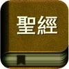 圣经国语普通话高清有声朗读版HD