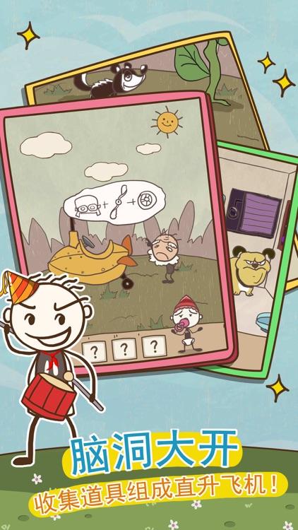 史上最坑爹的游戏9 screenshot-3