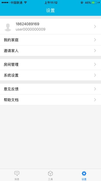 慧联智家 screenshot-3
