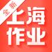 128.新上海作业