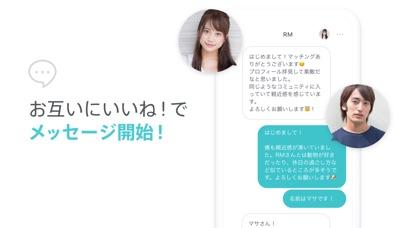 Pairs(ペアーズ) 出会い・マッチングアプリ ScreenShot3