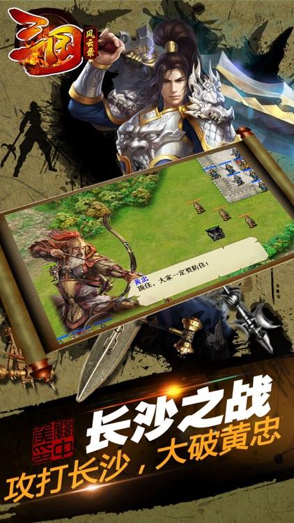 三国风云录-穿越三国 screenshot-3