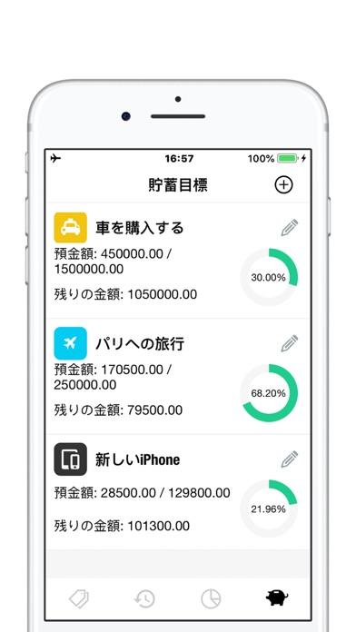 簡単家計簿日記NextCost - かんたん支出管理,家計簿 ScreenShot3