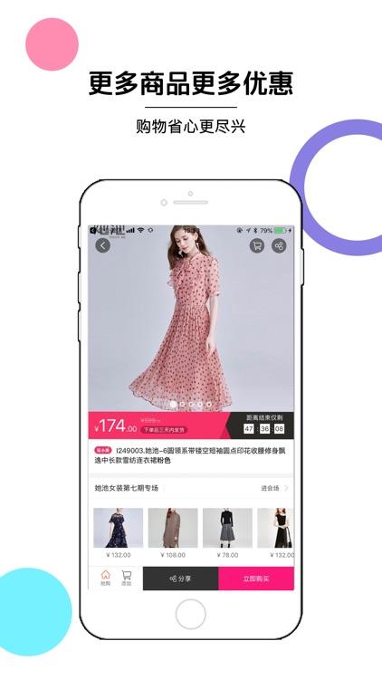 花小美 - 品牌抢购平台 screenshot-3