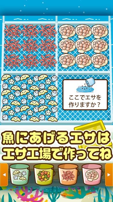 すいぞく館~魚を育てる楽しい育成ゲーム~スクリーンショット3