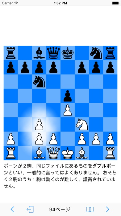 チェス - Learn Chess ScreenShot3