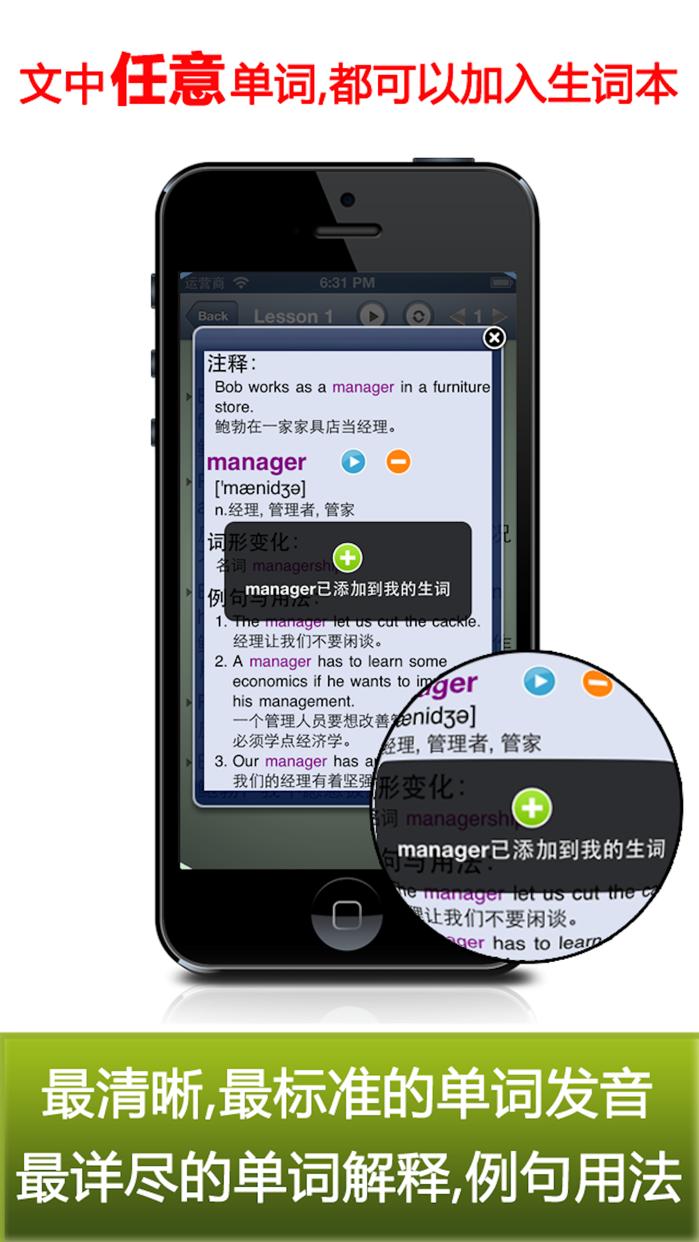英语口语8000句-四级六级外语词汇 Screenshot