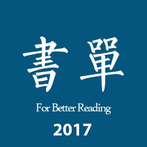 2017必读书单