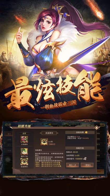 真三国赵云传奇-演义经典 screenshot-3