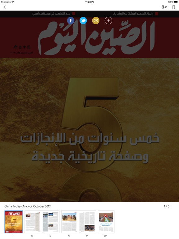 China Today (Arabic) screenshot 8