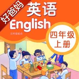 好爸妈点读机-小学英语四年级上册苏教译林牛津版
