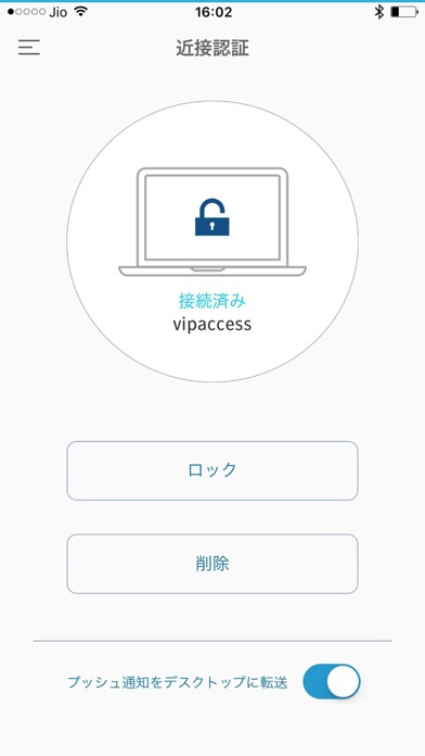 VIP Access for iPhoneのスクリーンショット3