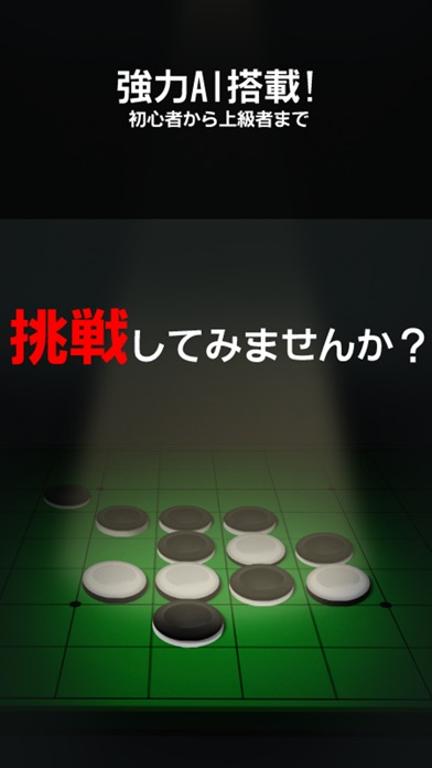 ゲームの王様リバーシのおすすめ画像1