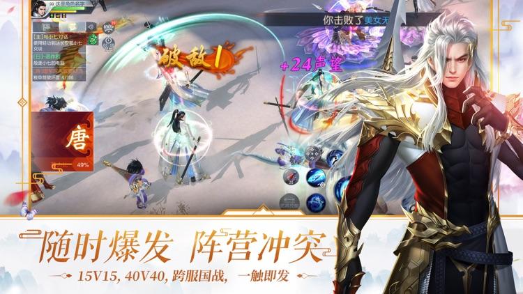 大唐无双—新职业灵宿 screenshot-4