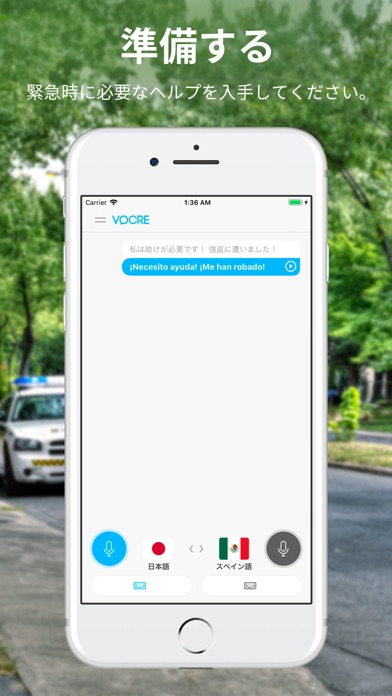 Vocre - 会話を翻訳 screenshot1