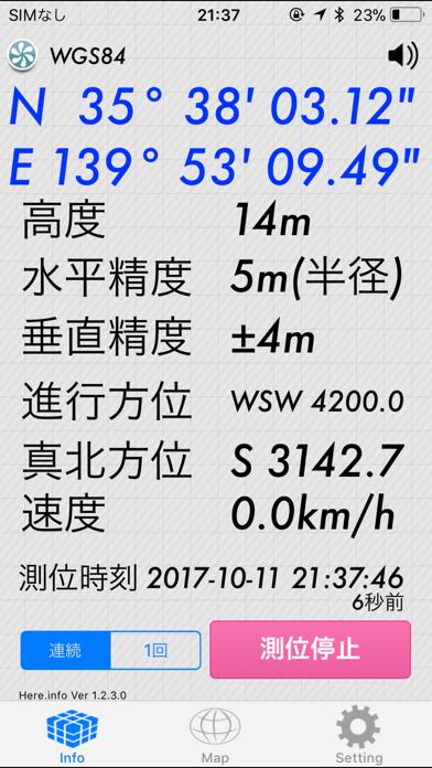 Here.info | GPS情報表示のおすすめ画像1