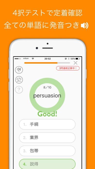 英単語アプリ mikanスクリーンショット5