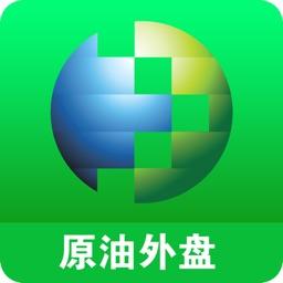 原油外盘-全球外汇期货软件